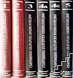 Съвременна българска енциклопедия. Том 1-5