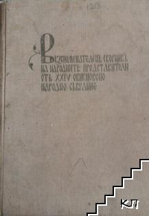 Възспоменателен сборник на народните представители отъ XXIV Обикновеното народно събрание
