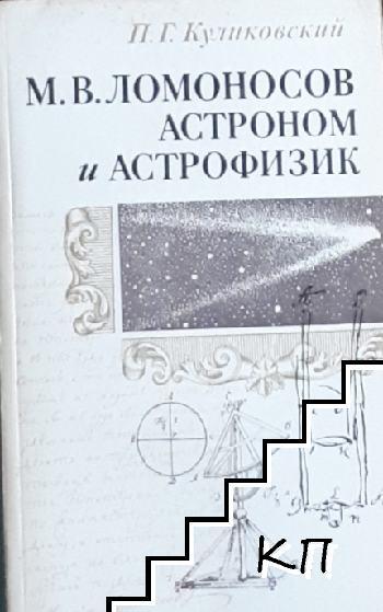 М. В. Ломоносов астроном и астрофизик