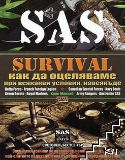 SAS Survival. Как да оцеляваме при всякакви условия, навсякъде