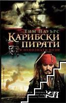 Карибски пирати. Книга 4: В непознати води