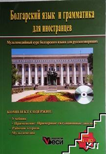 Болгарский язык и грамматика для иностранцев