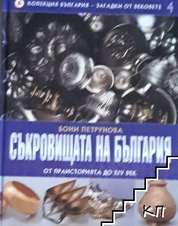 Съкровищата на България. Том 4: От Праисторията до XIV век