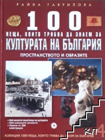 100 неща, които трябва да знаем за културата на България. Том 4: Пространството и образите