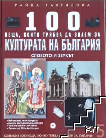 100 неща, които трябва да знаем за културата на България. Том 5: Словото и звукът