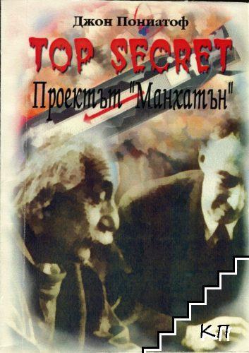 """Top Secret: Проектът """"Манхатън"""""""
