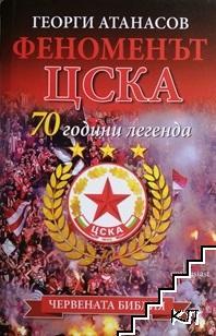 Феноменът ЦСКА