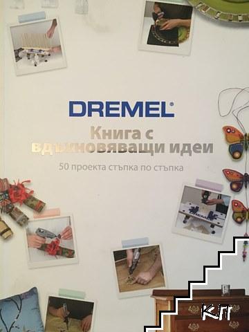Dremel: Книга с вдъхновяващи идеи