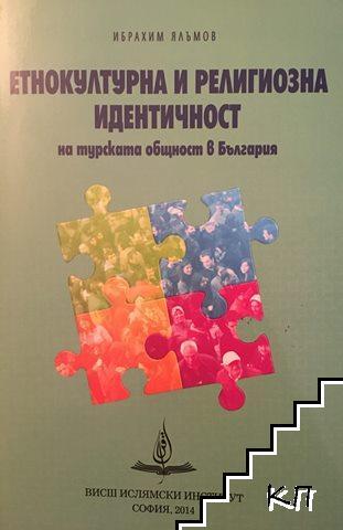 Етнокултурна и религиозна идентичност на турската общост в България