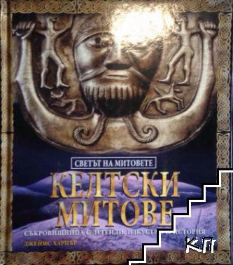 Светът на митовете: Келтски митове