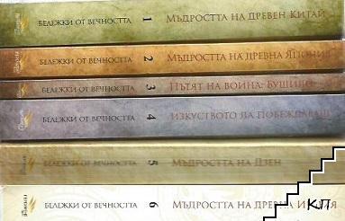 Бележки от Вечността. Книга 1-6