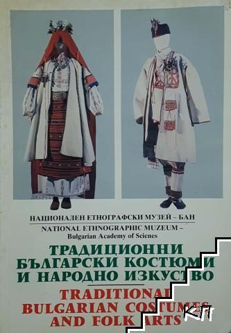 Традиционни български костюми и народно изкуство / Traditional Bulgarian costumes and folk arts