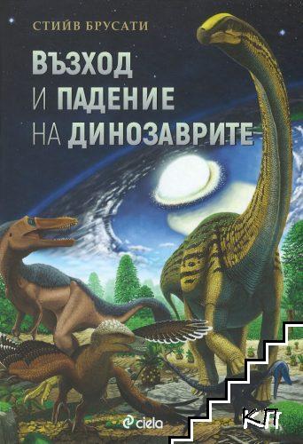 Възход и падение на динозаврите