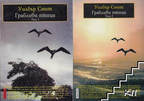 Грабливи птици. Том 1-2