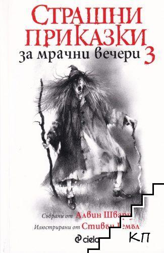 Страшни приказки за мрачни вечери. Книга 3