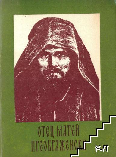 Отец Матей Преображенски