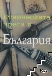 Етническата преса в България