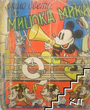 Около света с мишока Мики
