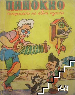Пинокио. Историята на една кукла