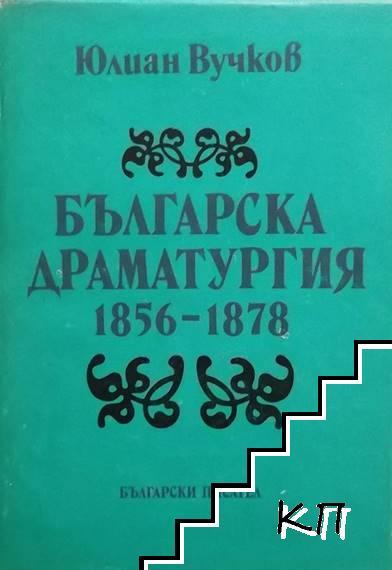 Българска драматургия 1856-1878