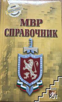 МВР справочник