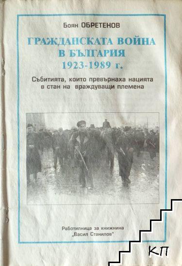 Гражданската война в България 1923-1989 г.