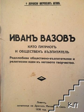 Иванъ Вазовъ като патриотъ и общественъ възпитатель