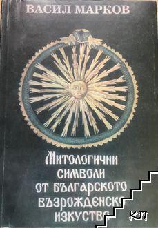 Митологични символи от българското възрожденско изкуство