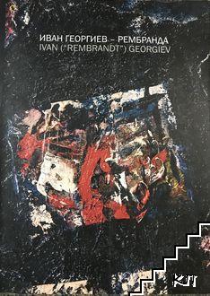"""Иван Георгиев - Рембранда / Ivan (""""Rembrandt"""") Georgiev"""