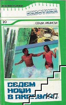 Седем нощи в Акапулко
