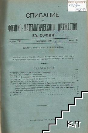 Списание на физико-математическото дружество въ София. Кн. 1-10 / 1927-1928