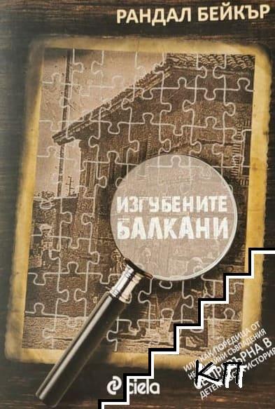 Изгубени Балкани
