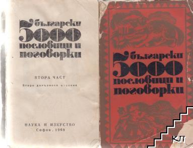 5000 български пословици и поговорки. Част 1-2