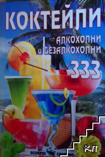 333 коктейли - алкохолни и безалкохолни