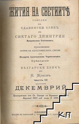 Жития на Светиите, списани на славянски езикъ: Декемврий. Часть 1-2