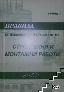 Правила за извършване и приемане на строителни и монтажни работи