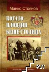 Когато Пловдив беше столица