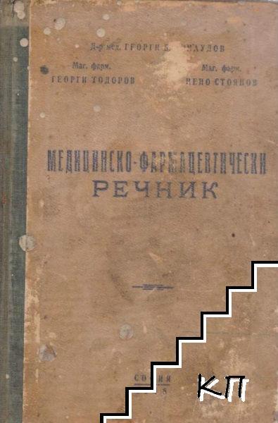 Медицинско-фармацевтически речник