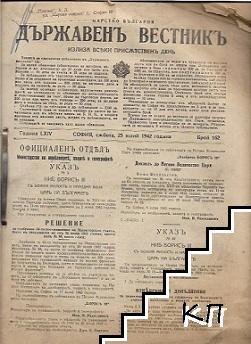Държавенъ вестникъ. Бр. 140-162 / 30 юни-25 юли 1942