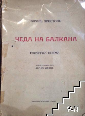 Чеда на Балкана. Часть 1