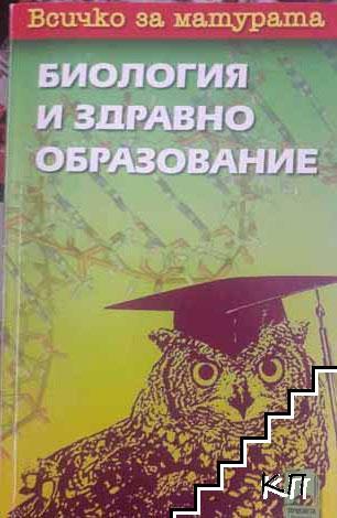 Биология и здравно образование