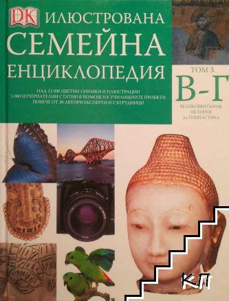 Илюстрована семейна енциклопедия. Том 3
