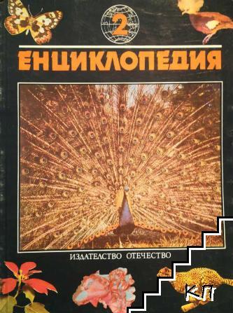 """Енциклопедия """"Форми и багри в животинския свят"""""""