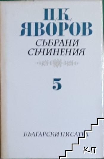 Събрани съчинения. Том 5: Писма. Автобиографични материали