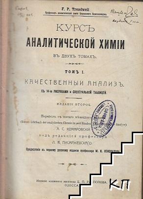 Курсъ аналитической химiи в двухъ томахъ. Томъ 1