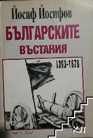Българските въстания и опити за освобождение от турско иго 1393-1878