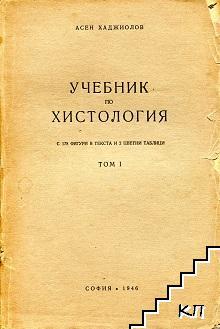 Учебник по хистология. Том 1