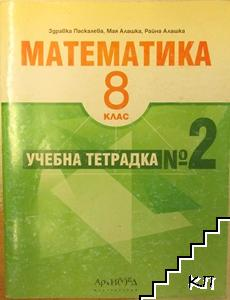 Учебна тетрадка по математика за 8. клас № 2