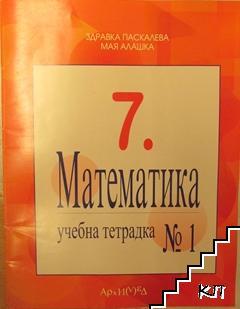 Учебна тетрадка по математика за 7. клас № 1