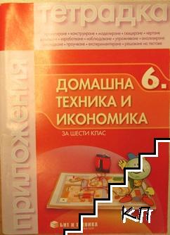 Тетрадка по домашна техника и икономика за 6. клас